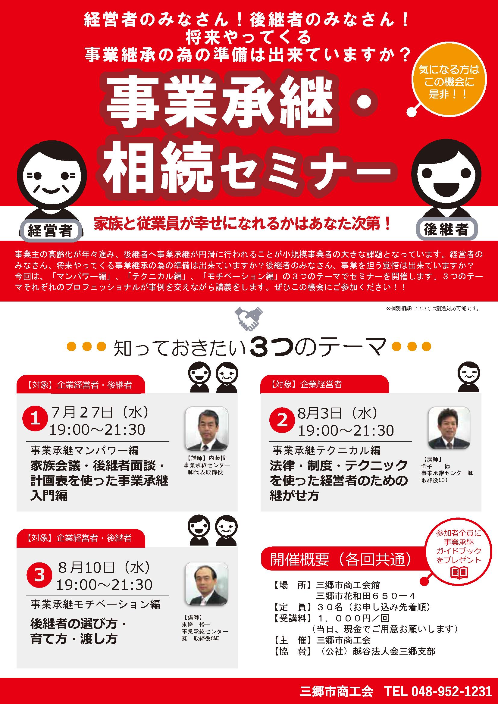 三郷市商工会事業承継・相続セミナー