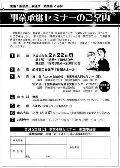 船橋商工会議所20160222セミナー