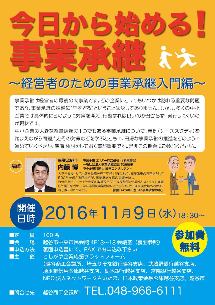 20161109_越谷セミナーDM