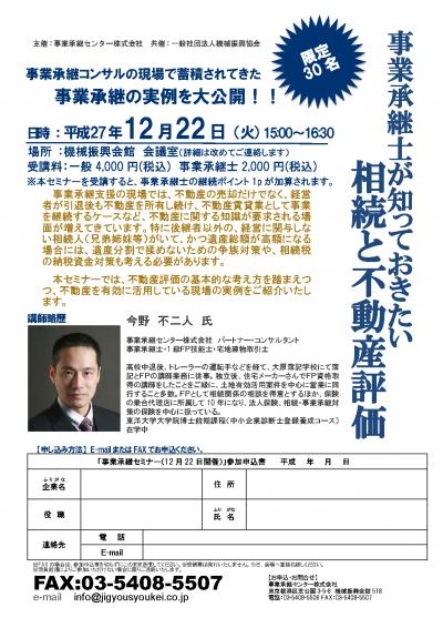 自主セミナー20151222_今野_事業承継と相続に関する不動産評価