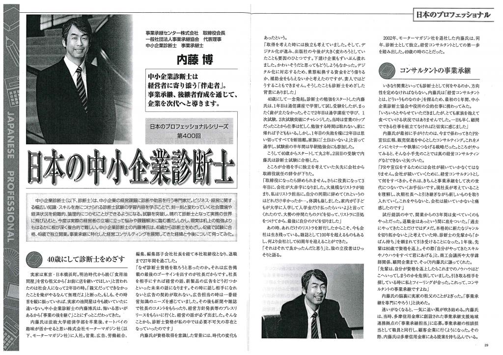 TACNEWS6月号 日本の中小企業診断士 内藤博