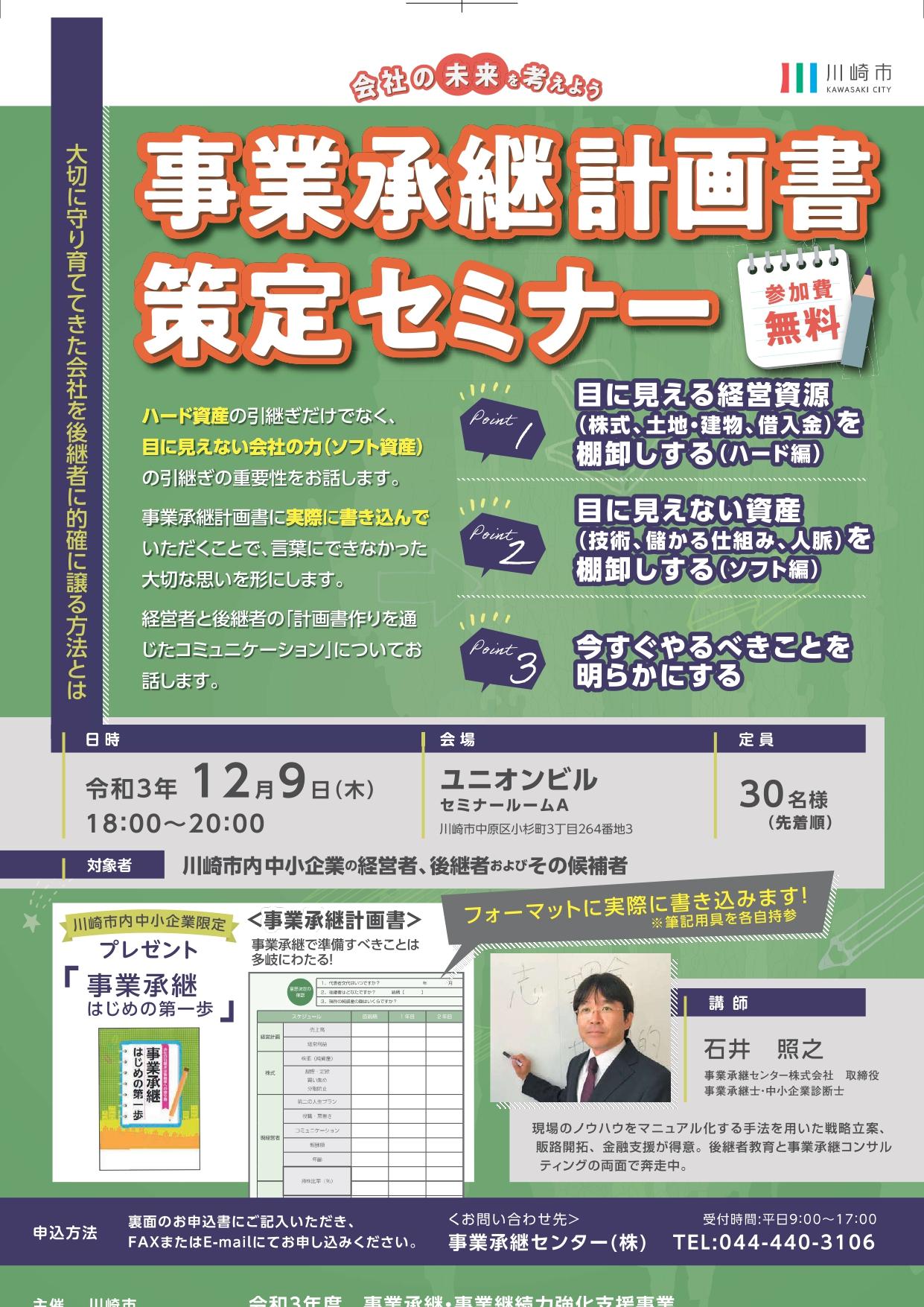 川崎市事業承継計画書策定セミナー