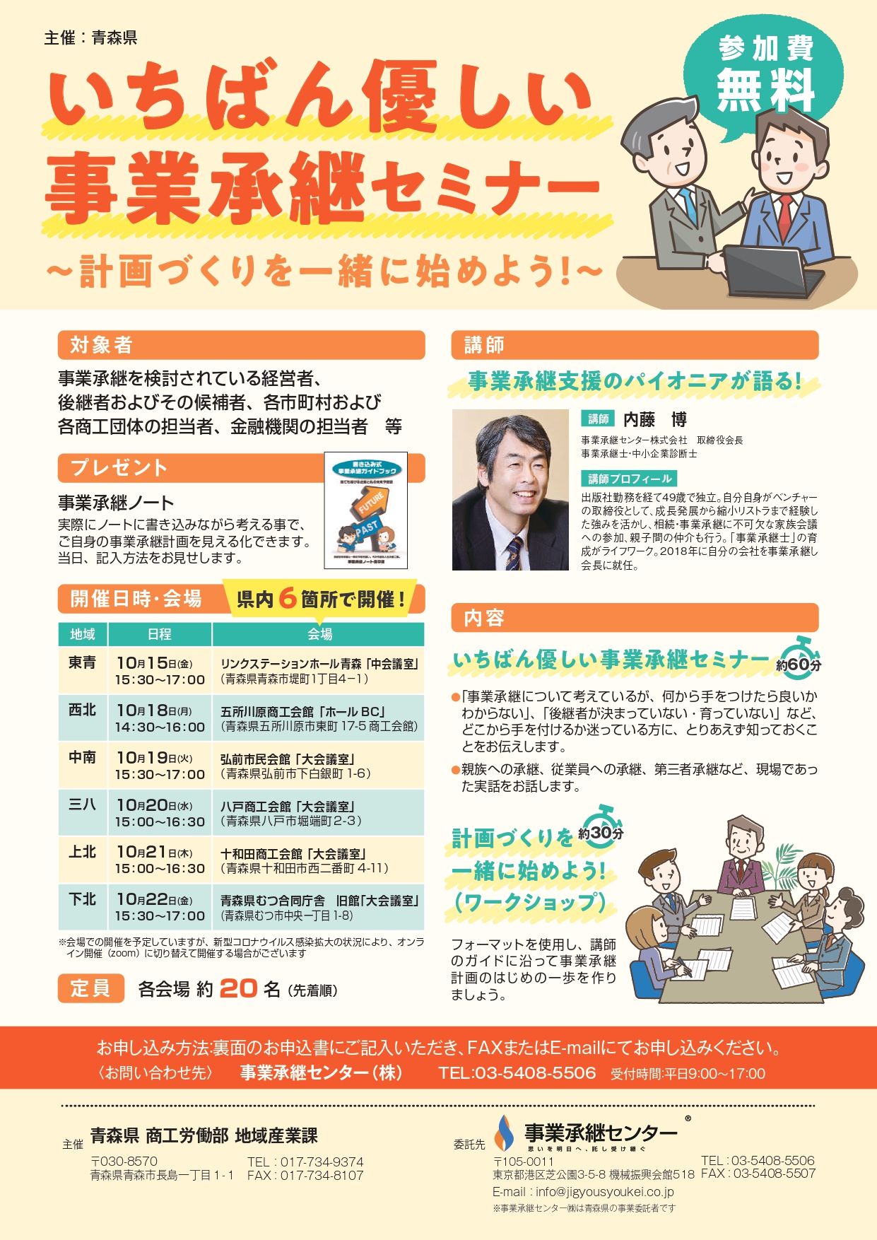 【青森県】令和3年度 事業承継初任者研修会