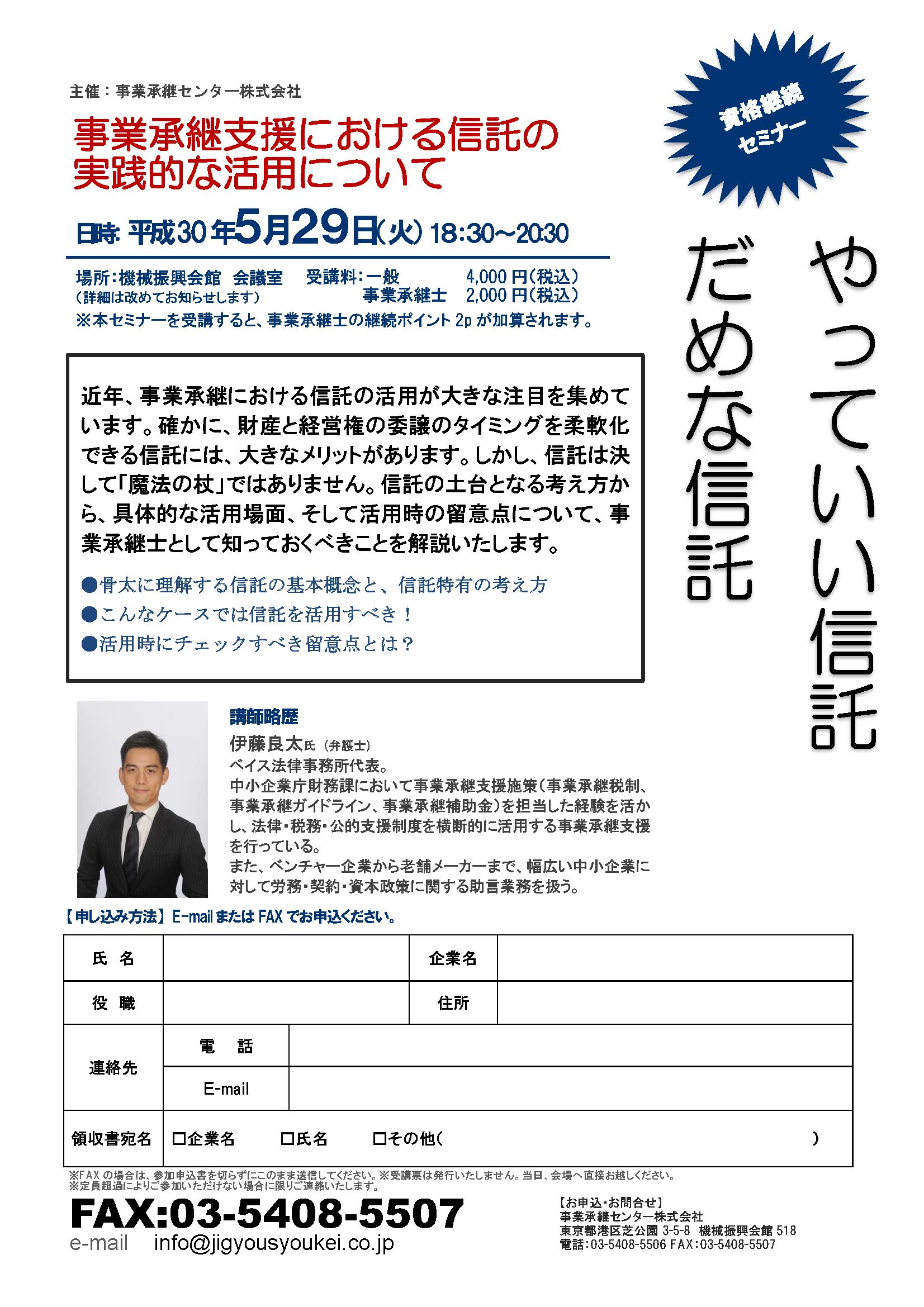 事業承継士 資格継続セミナー 20180327