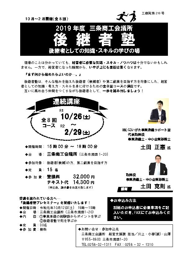 2018年 新潟県三条市 後継者塾