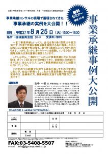 自主セミナー20150825_金子_事例